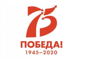 Логотип празднования 75-й годовщины Победы в Великой Отечественной войне 1941-1945 годов